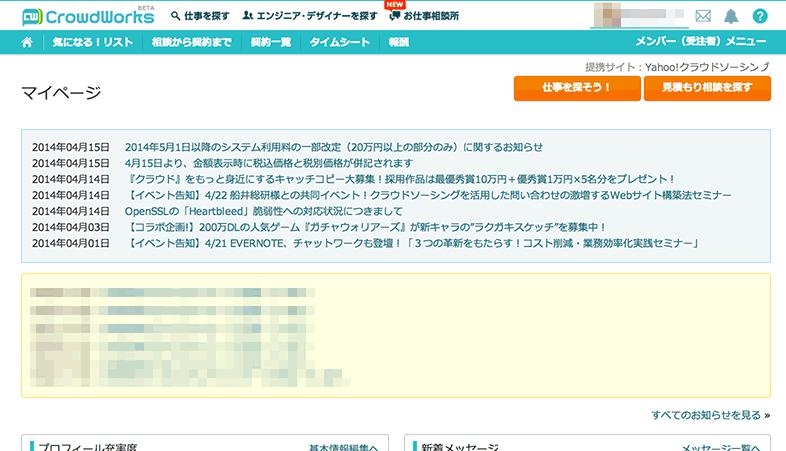 【悲報】受注金額20万円超にかかるシステム利用料が5%に。