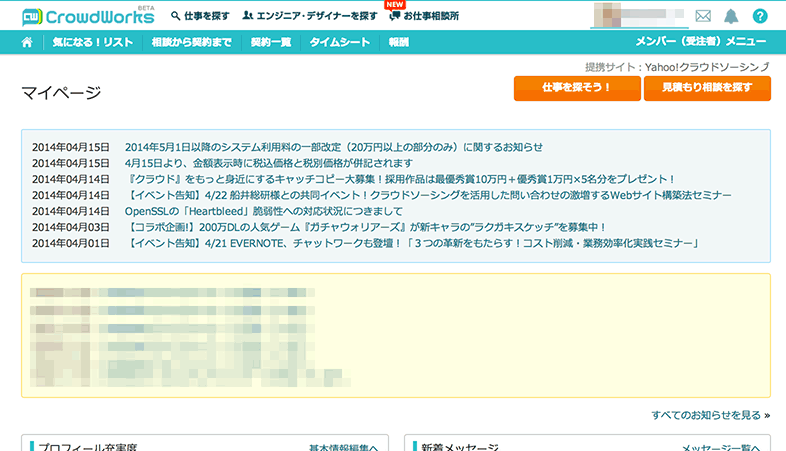 crowdworksマイページの画像