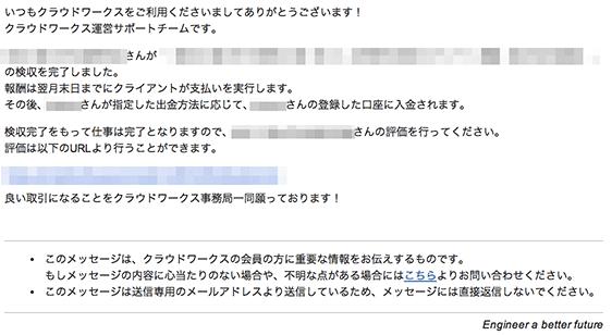 クラウドワークスで検収作業が完了したあとに送られてくるメールを紹介した画像