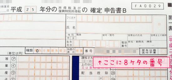 確定申告書Bに記載された番号の写真