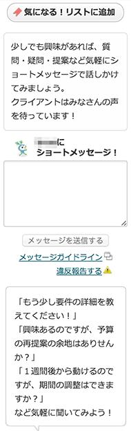 クラウドワークスのサイドバー。クライアントにショートメッセージを送信すると書かれたボタンとメッセージを入力可能なテキストエリアが配置されている画像
