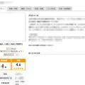 クラウドワークスでの評価を紹介したプロフィールページの画像